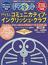 【新品】【本】CD-ROM ドラネットイングリッシュ下