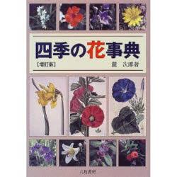 【新品】【本】四季の花事典 麓次郎/著