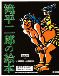 【新品】【本】滝平二郎の絵本 全12巻セット
