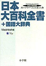 【新品】【本】CD-ROM スーパーニッポニカMac版