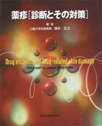 【新品】【本】薬疹〈診断とその対策〉 清水正之/著