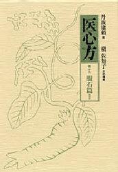 医心方 巻19 服石篇 1 丹波康頼/撰 槙佐知子/全訳精解