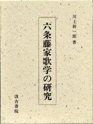六条藤家歌学の研究 川上新一郎/著