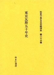 【新品】【本】社史で見る日本経済史 第23巻 復刻 東京瓦斯五十年史 日本経営史研究所/監修