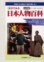 目でみる日本人物百科 8巻セット 山口昌男/監修