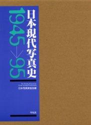 【新品】【本】日本現代写真史 1945→95 日本写真家協会/編