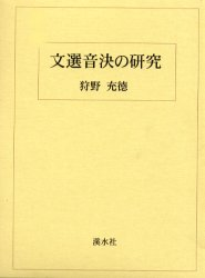 【新品】【本】文選音決の研究 狩野充徳/著