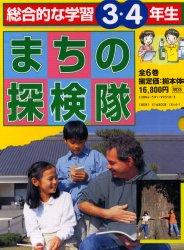 【新品】【本】総合的な学習3・4年生まちの探検隊全6巻