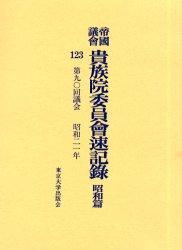 【新品】【本】帝国議会貴族院委員会速記録 昭和篇123 第九〇回議会 昭和二一年 貴族院/〔著〕
