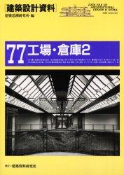 建築設計資料 77 工場・倉庫 2 建築思潮研究所/編