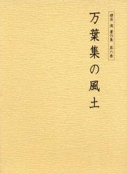【新品】【本】桜井満著作集 第6巻 万葉集の風土 桜井満/著