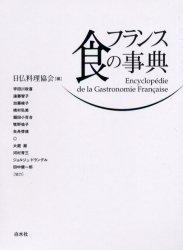 【新品】【本】フランス食の事典 日仏料理協会/編