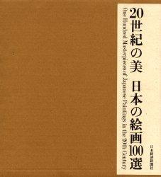 【新品】【本】20世紀の美日本の絵画100選 20世紀の美編纂委員会/編