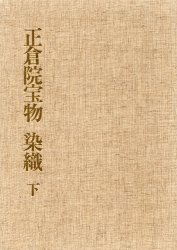【新品】【本】正倉院宝物染織 下 正倉院事務所/編
