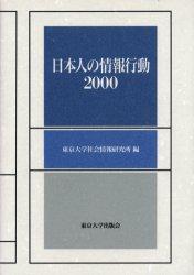 【新品】【本】日本人の情報行動 2000 東京大学社会情報研究所/編