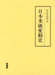 【新品】【本】日本米価変動史 中沢 弁次郎
