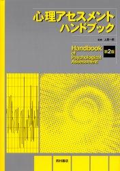【新品】【本】心理アセスメントハンドブック 上里一郎/監修
