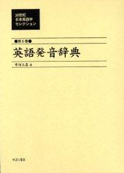 【新品】【本】20世紀日本英語学セレクション 第6巻 復刻 英語発音辞典 井田好治/監修