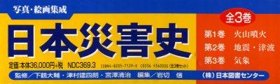 【新品】【本】写真・絵画集成 日本災害史 全3巻 岩切 信 編