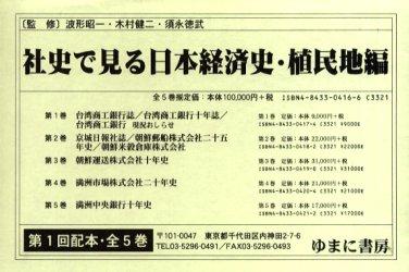 【新品】【本】社史で見る日本経済史 植民地編 1配全5 波形 昭一 他監