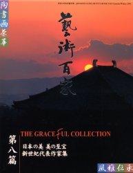 【新品】【本】芸術百家 黄金の日本美術全集 第8篇 日本の美 美の至宝 新世紀代表作家集