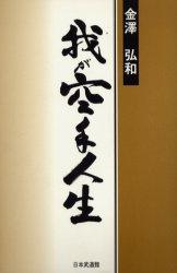 【銀行振込不可】 【新品】【本】我が空手人生 金沢弘和/著