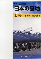【新品】【本】写真・絵画集成 日本の基地 全4巻 林 茂夫 他編