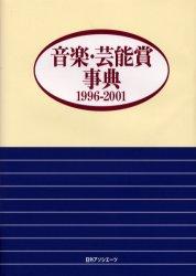 【新品】【本】音楽・芸能賞事典 1996-2001 日外アソシエーツ株式会社/編集
