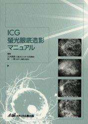 ICG蛍光眼底造影マニュアル 三木徳彦/編集 林一彦/編集