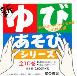 【新品】【本】新・ゆびあそびシリーズ 全10巻