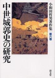 【新品】【本】中世城郭史の研究 小和田哲男/著