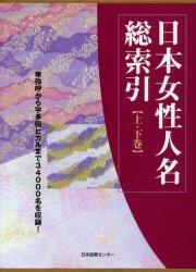 【新品】【本】日本女性人名総索引 上・下巻 日本人名情報研究会