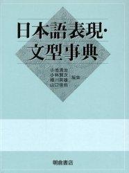 【新品】【本】日本語表現・文型事典 小池清治/〔ほか〕編集