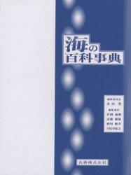 【新品】【本】海の百科事典 永田豊/編集委員長