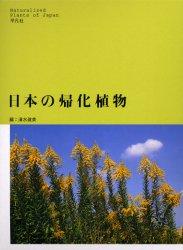 【新品】【本】日本の帰化植物 清水建美/編
