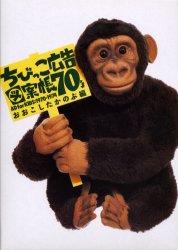 35%OFF 銀行振込不可 新品 本 ちびっこ広告図案帳70's Ad for 税込 おおこしたかのぶ 編 kids:1970~1974