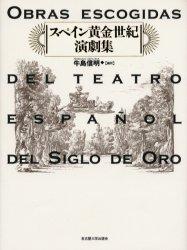 銀行振込不可 新品 本 編訳 迅速な対応で商品をお届け致します スペイン黄金世紀演劇集 国内在庫 牛島信明