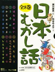 【新品】【本】日本むかし話 全8巻