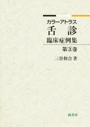 【新品】【本】舌診臨床症例集   3 三谷 和合