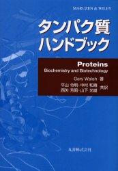 【新品】【本】タンパク質ハンドブック Gary Walsh/著 平山令明/〔ほか〕共訳