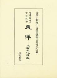 【新品】【本】東洋比較文化論集 宮澤正順博士古稀記念 宮澤正順博士古稀記念