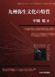 【新品】【本】九州弥生文化の特質 中園聡/著