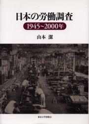【新品】【本】日本の労働調査 1945~2000年 山本潔/著