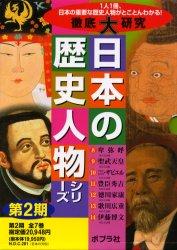 【新品】【本】徹底大研究日本の歴史人物シリー 2期全7