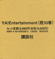 【新品】【本】YA!Entertainment 既10