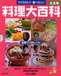 【新品】【本】つくりたい!食べたい!料理大百科 全4巻 検見崎 聡美 他著 渡辺 有子 他著