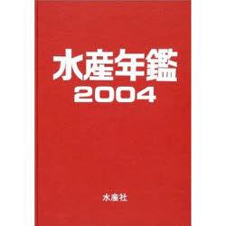 【新品】【本】水産年鑑 2004 水産年鑑編集委員会/編集