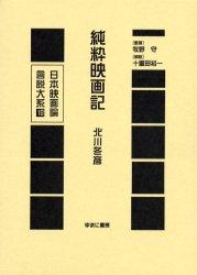 【新品】【本】日本映画論言説大系 18 復刻 純粋映画記 牧野守/監修