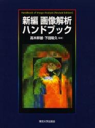 【新品】【本】新編画像解析ハンドブック 高木幹雄/監修 下田陽久/監修