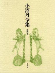 【新品】【本】小沼丹全集 第4巻 小沼丹/著